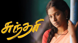 Sundari-Sun TV Tamil Serial