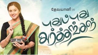 Pudhu Pudhu Arthangal - Zee Tamil TV Serial