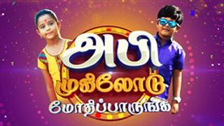 Vanakkam Da Mapple 14-04-2021 – Sun tv Tamil New Year Special Show