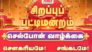 Sirappu Pattimandram 14-04-2021 – Sun tv Tamil New Year Special Show