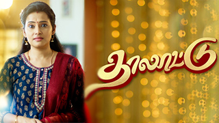 Thalattu - Sun TV Serial