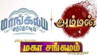 Amman & Maangalya Sandhosham  Maha Sangamam - Colors Tamil Serial
