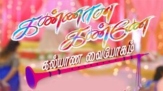 Kannana Kanne - Sun TV Tamil Serial