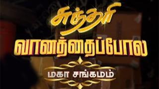 Sundari & Vanathai Pola Mahasangamam -Sun TV Tamil Serial