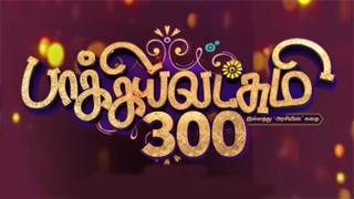 Baakiyalakshmi 300 – Vinayagar Chaturthi Special 10-09-2021 Vijay Tv Show