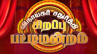 Pattimandram – Vinayagar Chaturthi Special 10-09-2021 Vijay Tv Show