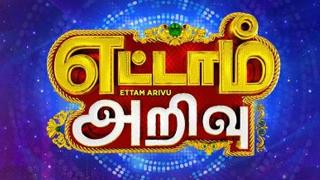 Ettam Arivu – Vijayadasami Special 15-10-2021 Sun tv Show